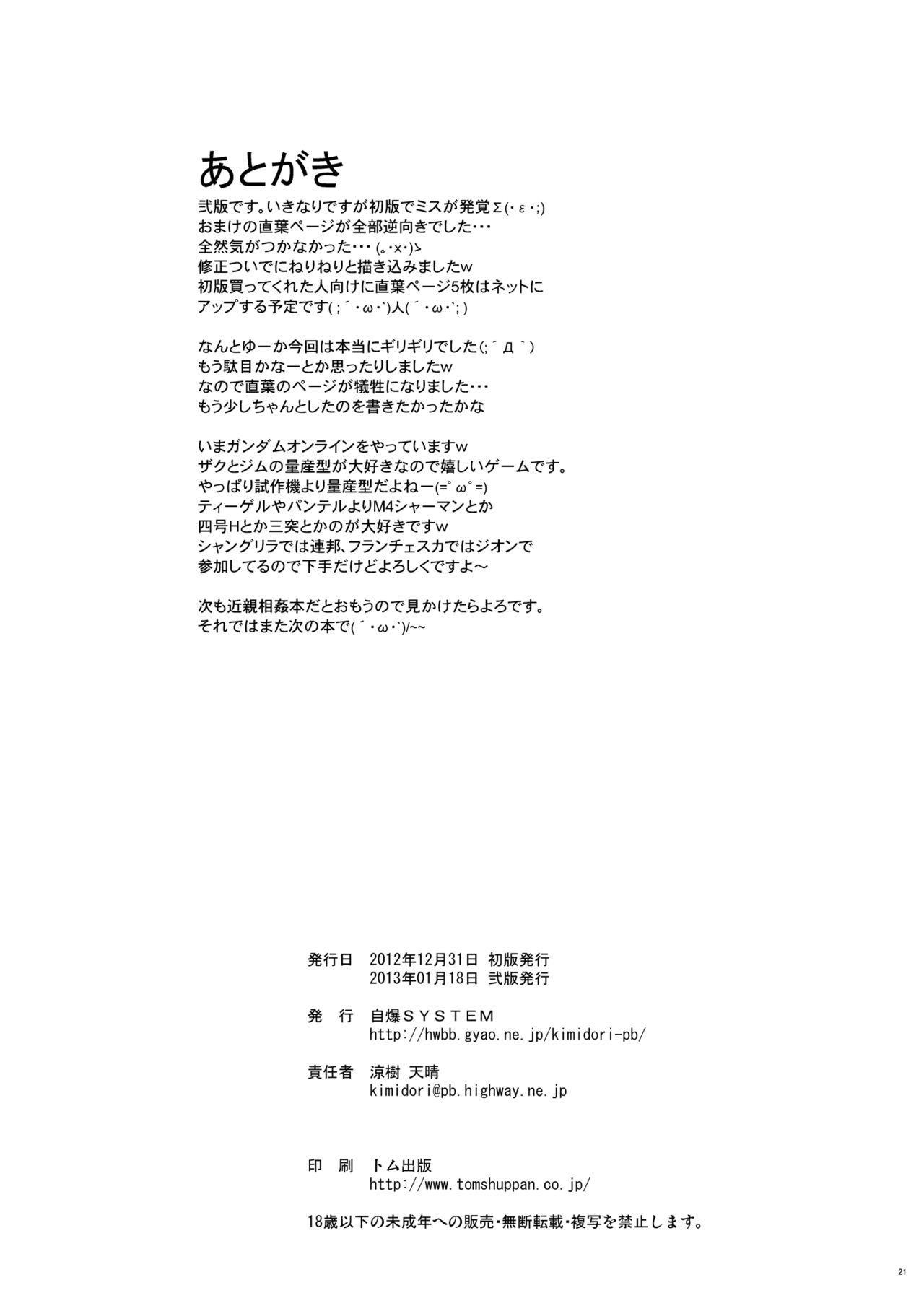 Oyako Suemusume Chichioya Kyoushuu Hen 20