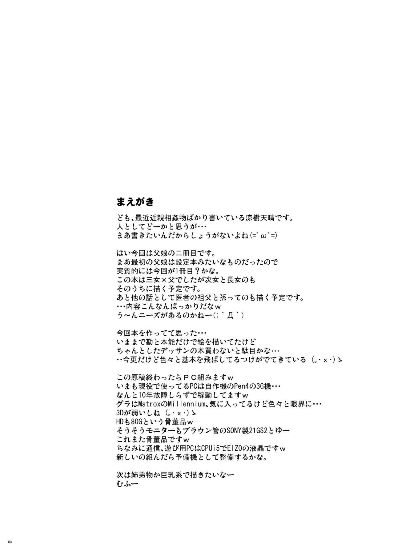 Oyako Suemusume Chichioya Kyoushuu Hen 3