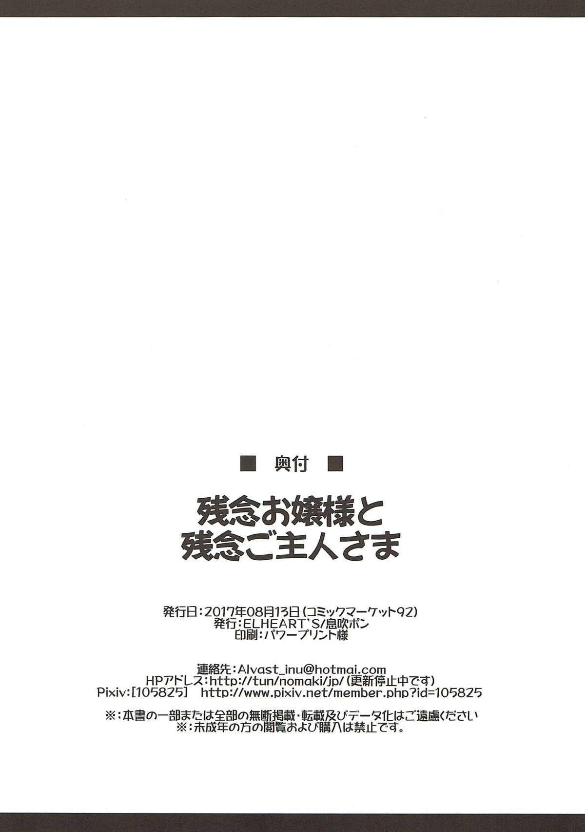 (C92) [ELHEART'S (Ibuki Pon)] Zannen Ojou-sama to Zannen Goshujin-sama (Kono Subarashii Sekai ni Syukufuku o!) 10