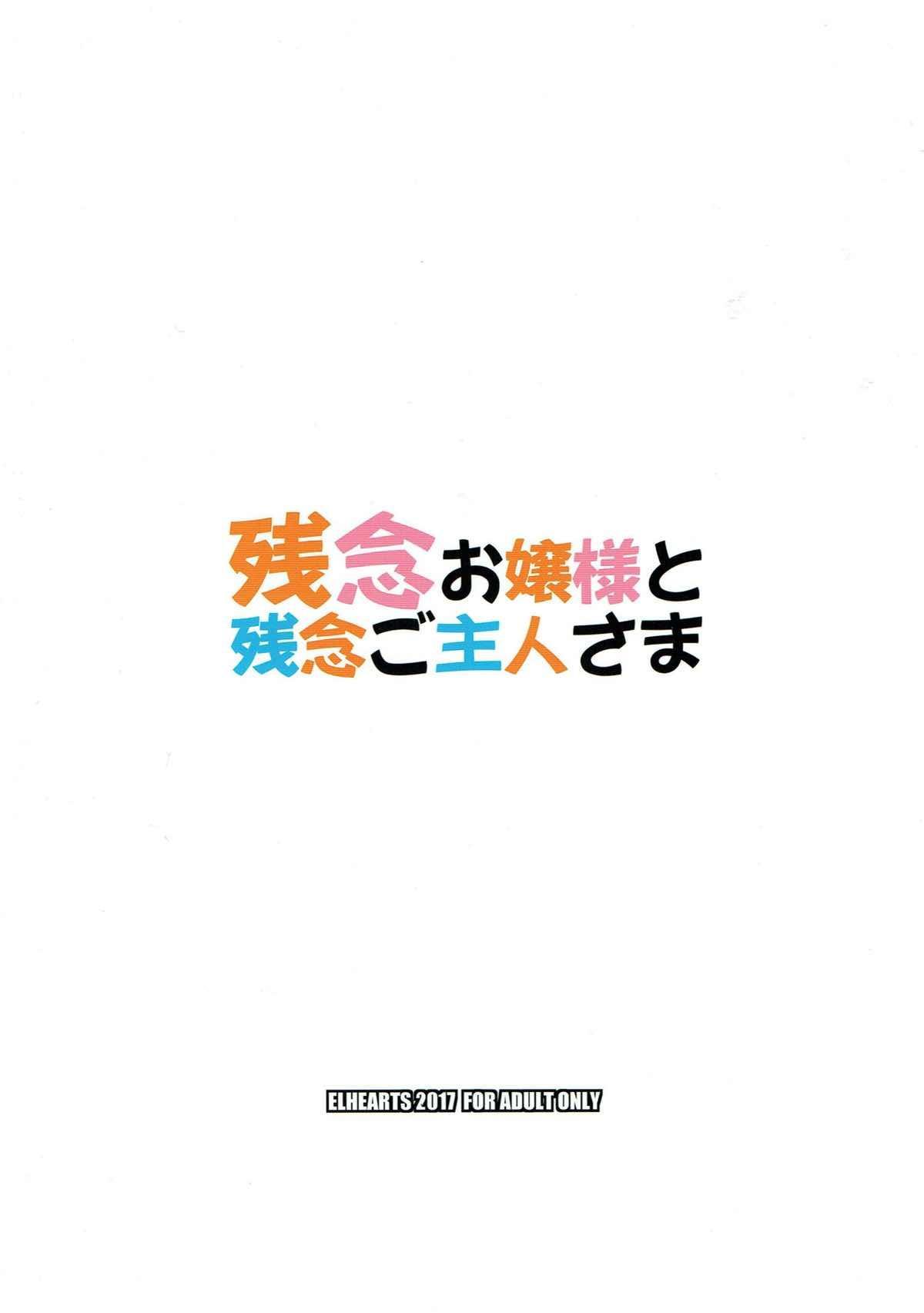(C92) [ELHEART'S (Ibuki Pon)] Zannen Ojou-sama to Zannen Goshujin-sama (Kono Subarashii Sekai ni Syukufuku o!) 11