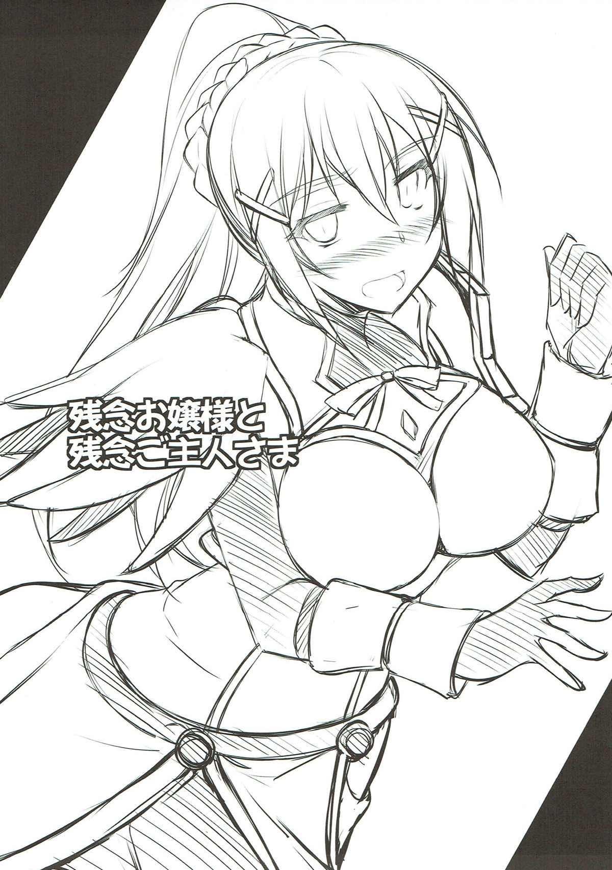 (C92) [ELHEART'S (Ibuki Pon)] Zannen Ojou-sama to Zannen Goshujin-sama (Kono Subarashii Sekai ni Syukufuku o!) 1