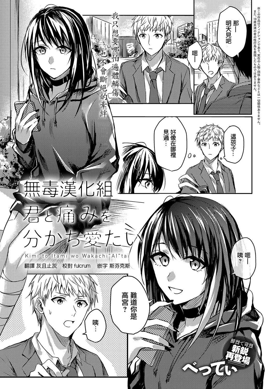 "Kimi to Itami wo Wakachi ""AI"" tai 0"