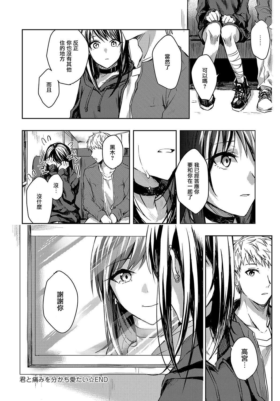 "Kimi to Itami wo Wakachi ""AI"" tai 25"