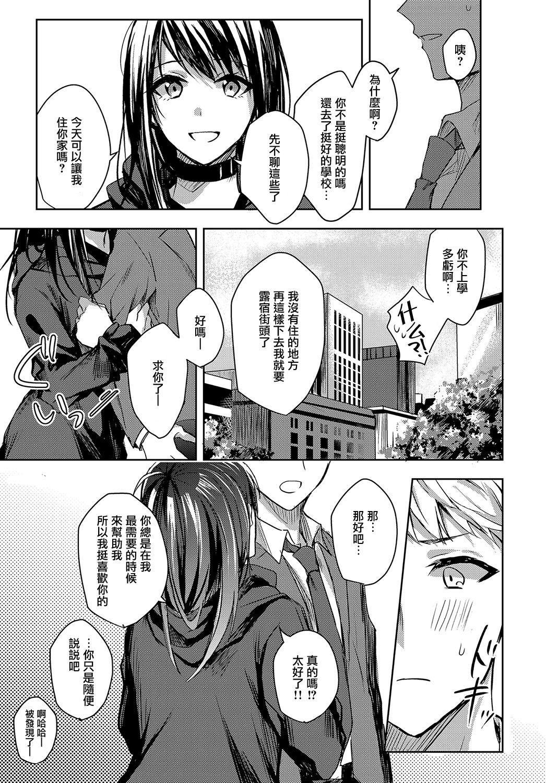 "Kimi to Itami wo Wakachi ""AI"" tai 2"