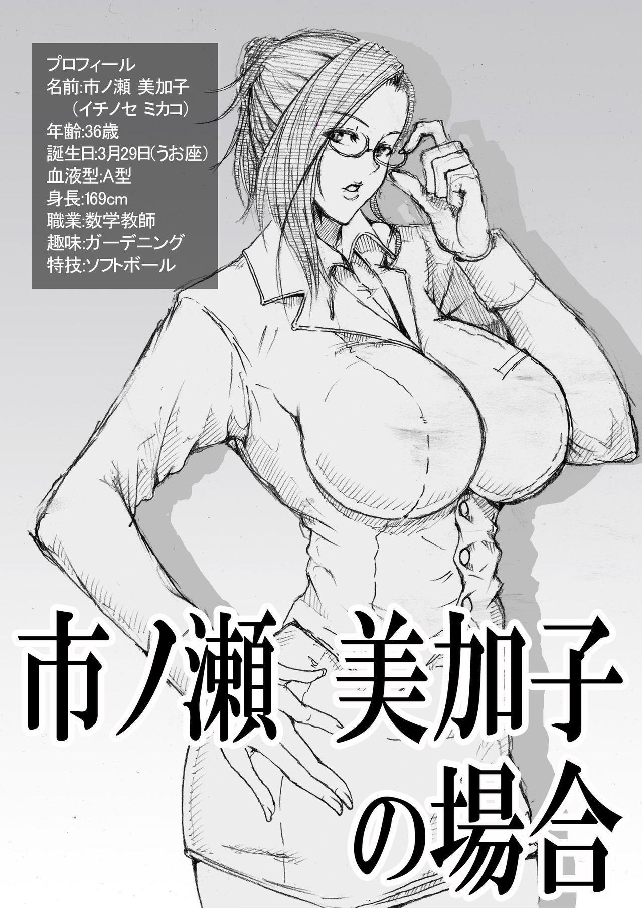 Ichinose Mikako no Baai 0