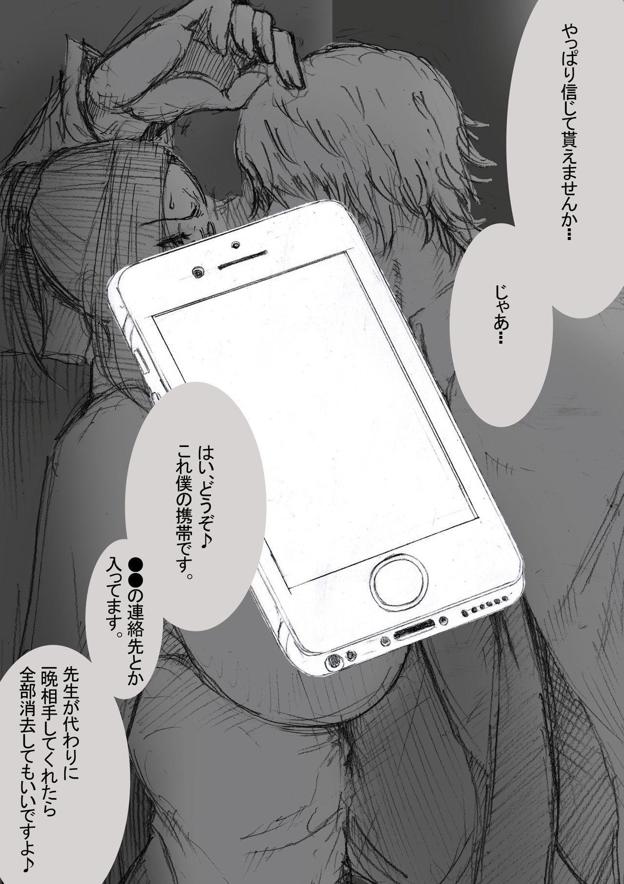Ichinose Mikako no Baai 16