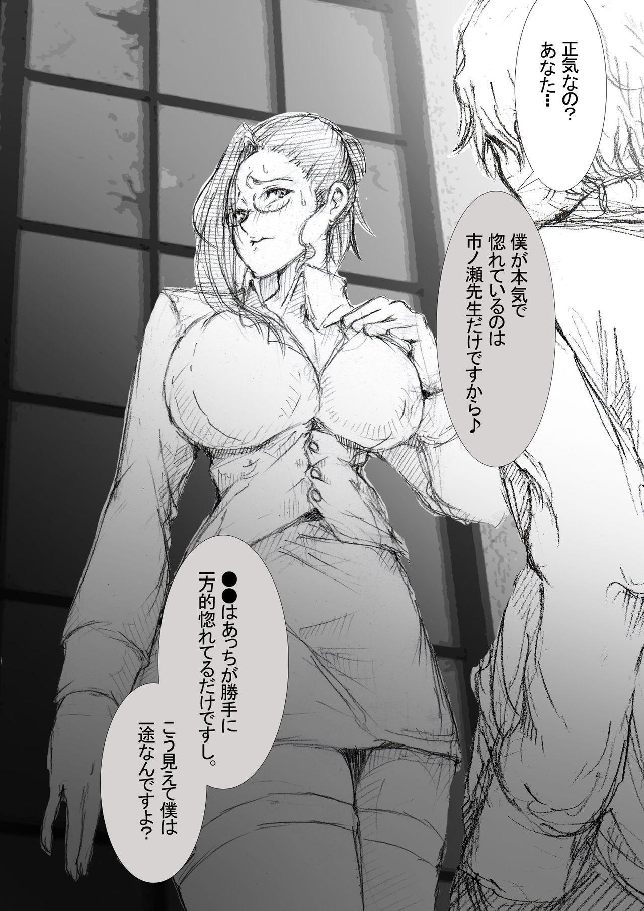 Ichinose Mikako no Baai 17