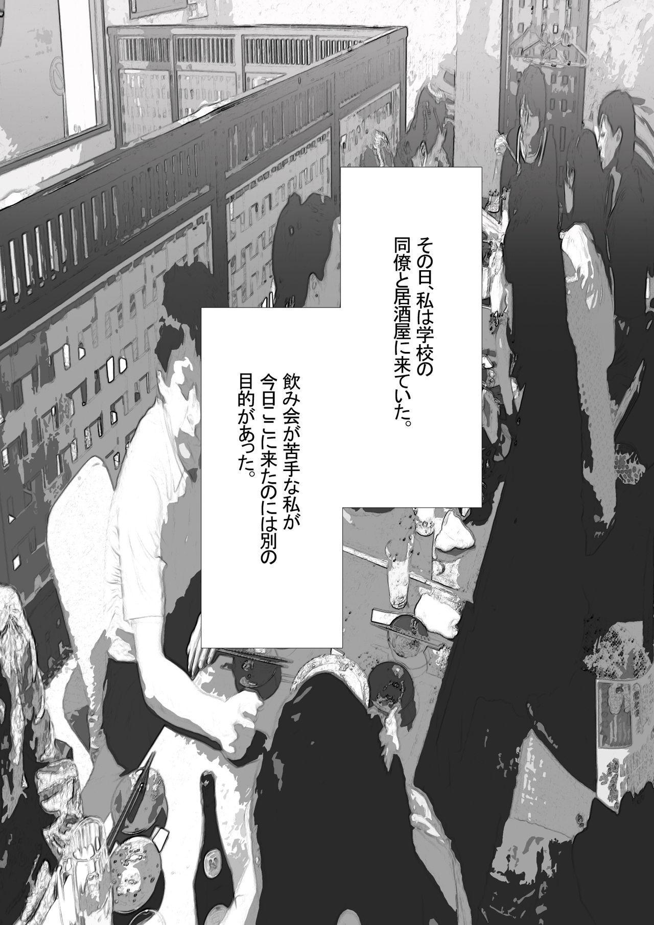 Ichinose Mikako no Baai 1