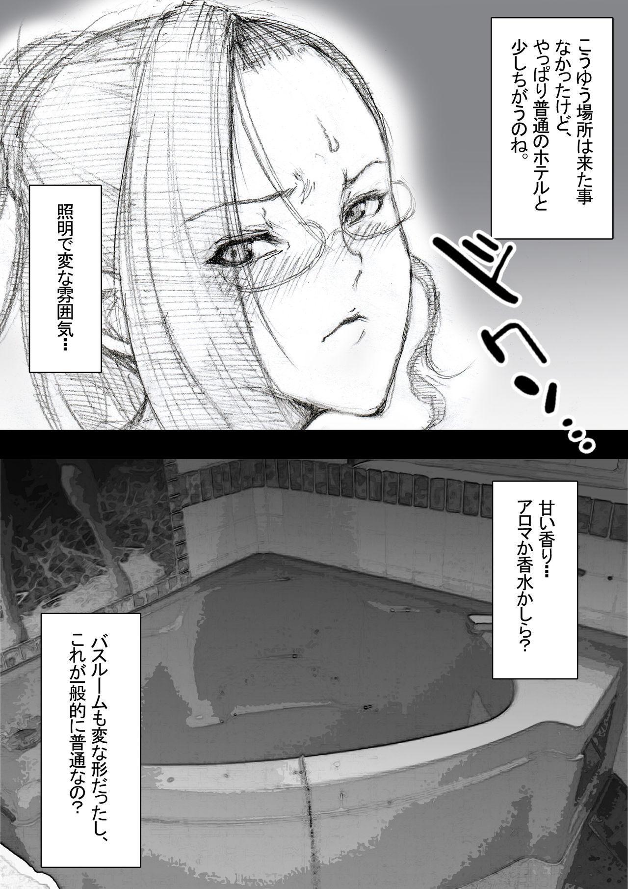 Ichinose Mikako no Baai 25