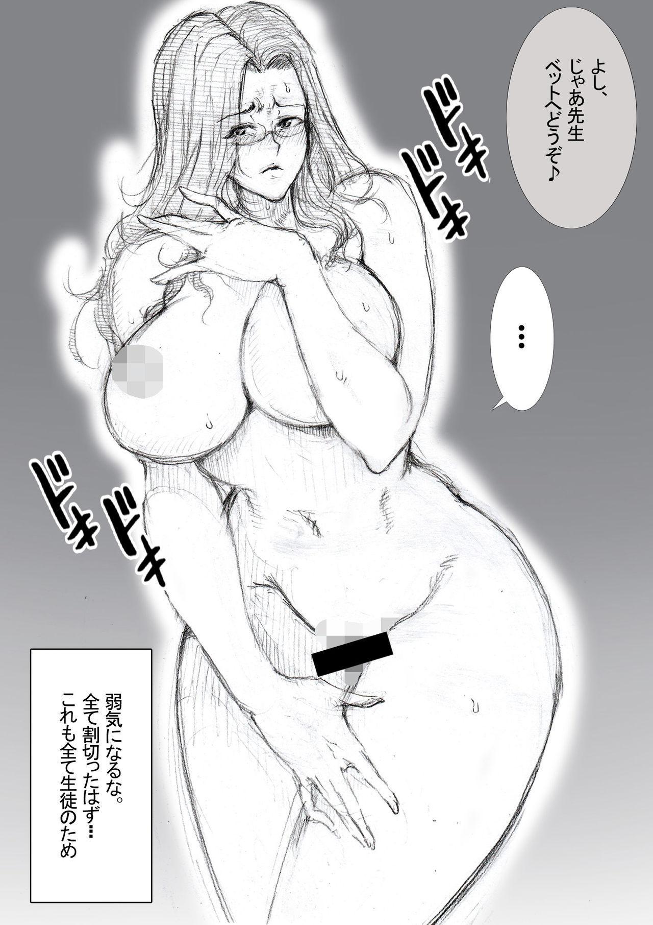 Ichinose Mikako no Baai 47