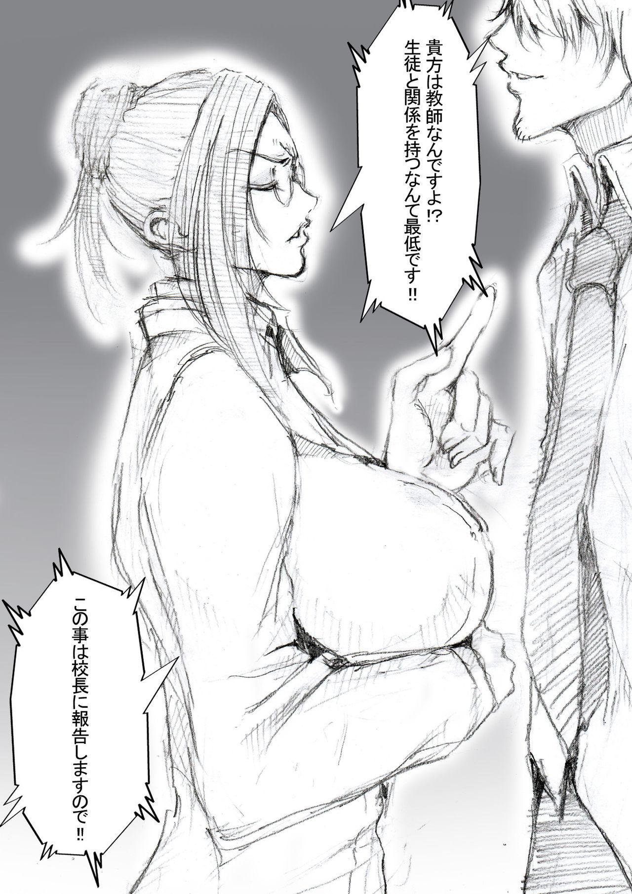 Ichinose Mikako no Baai 6