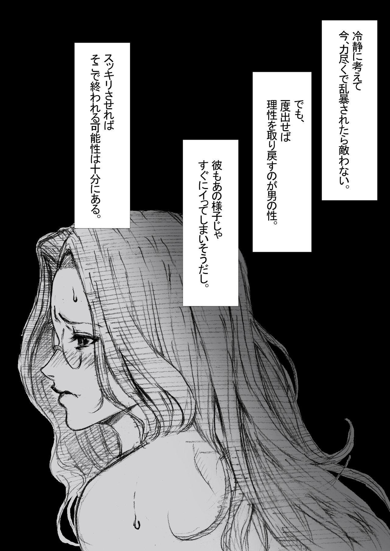Ichinose Mikako no Baai 69