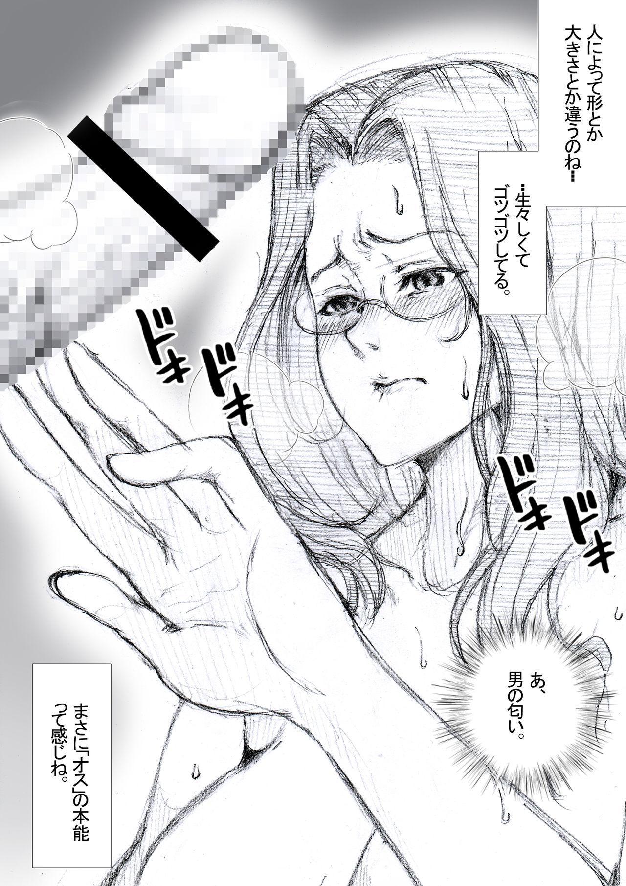 Ichinose Mikako no Baai 71