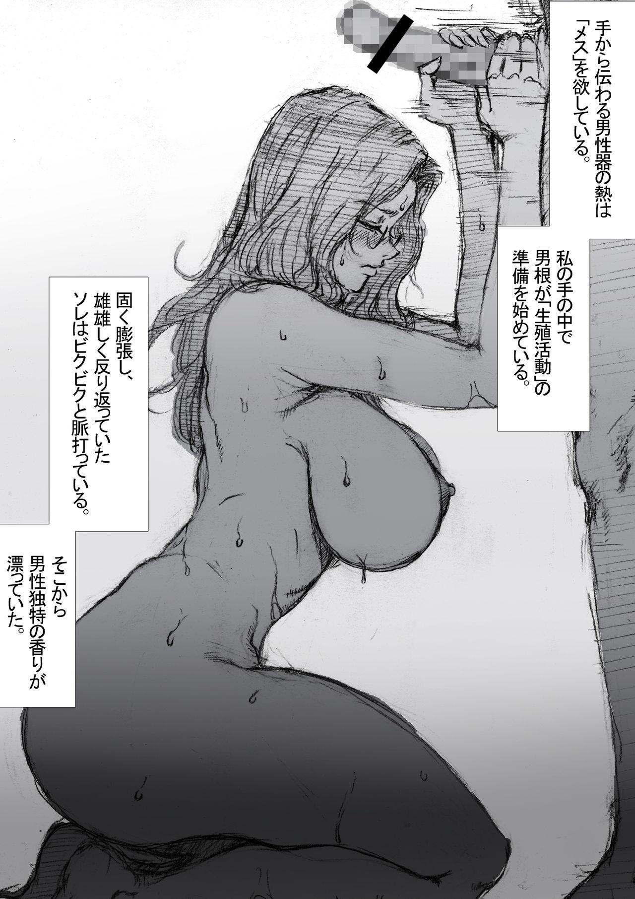 Ichinose Mikako no Baai 74