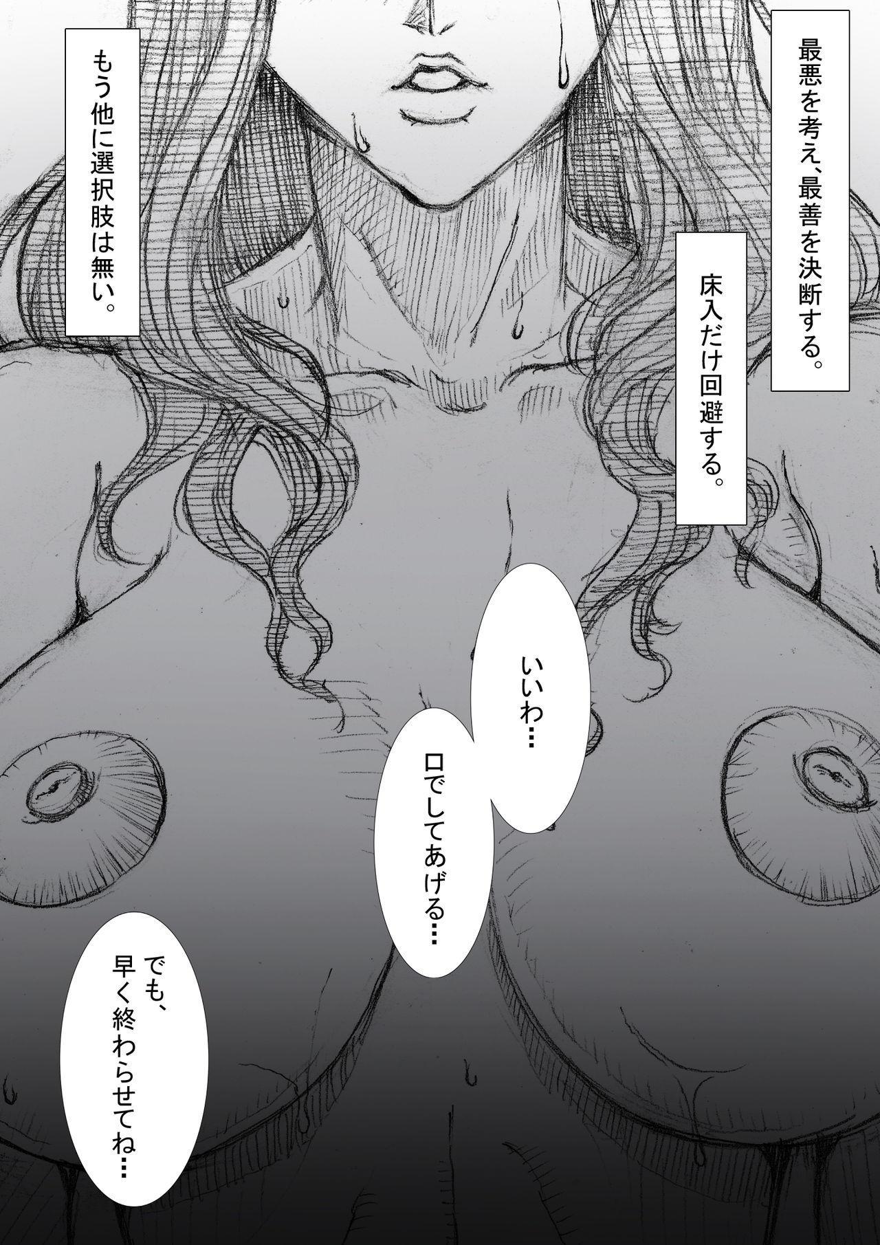 Ichinose Mikako no Baai 86