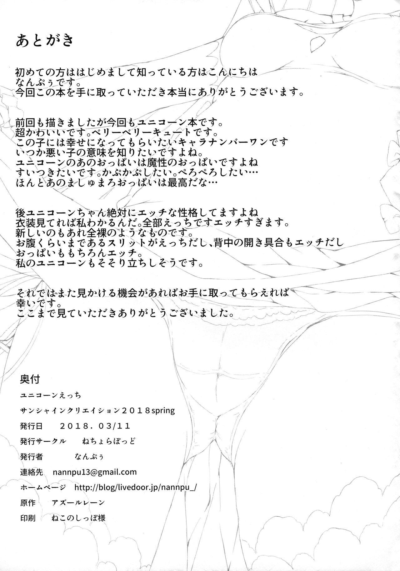 Unicorn Ecchi 14