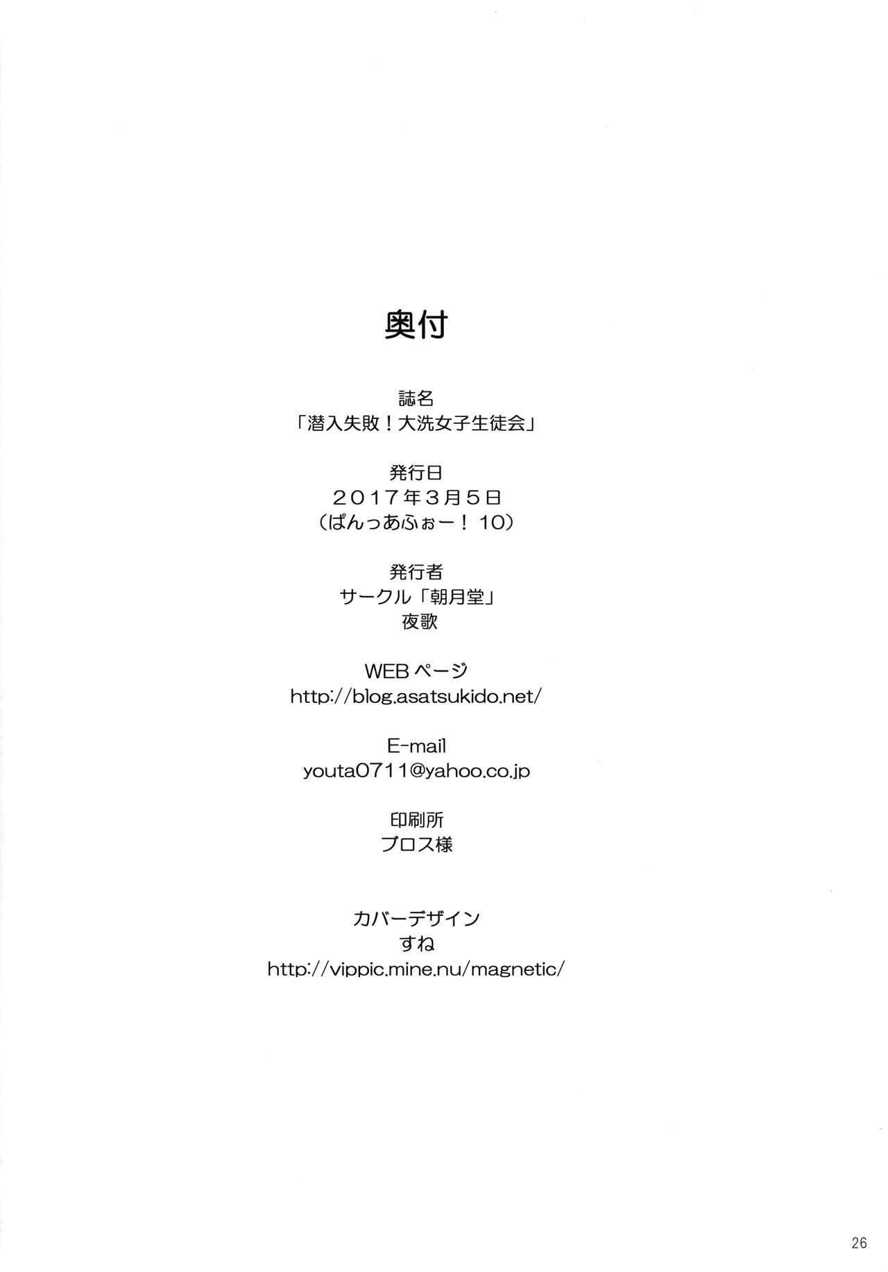Sennyuu Shippai! Ooarai Joshi Seitokai 24