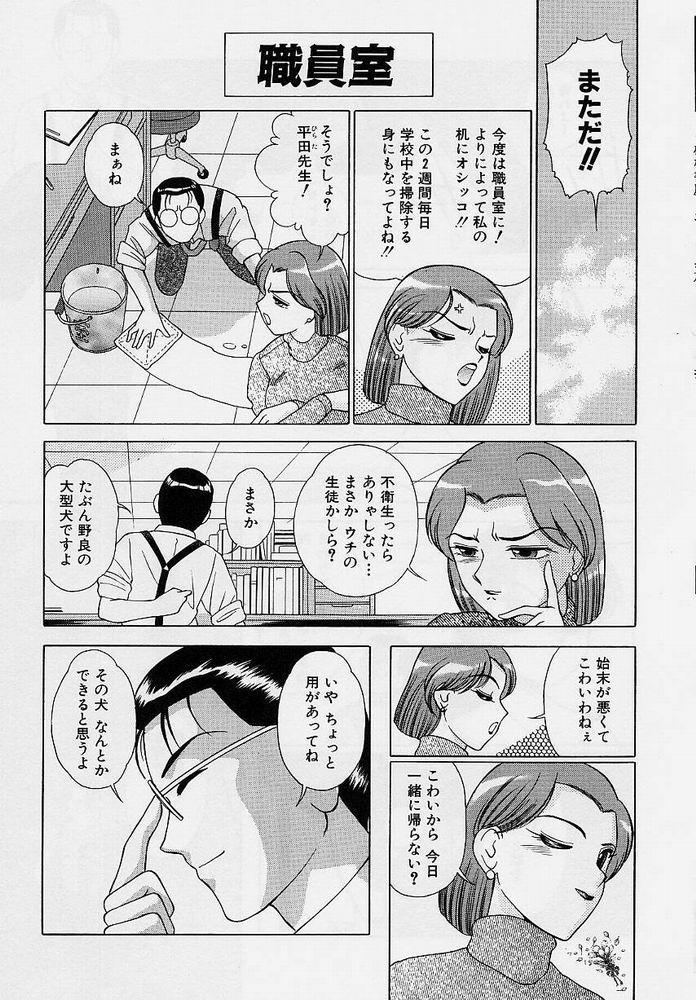 Omorashi Tenshi 98