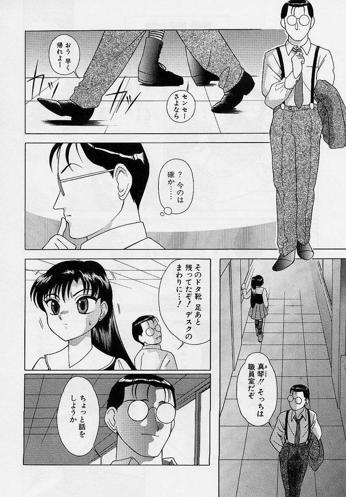 Omorashi Tenshi 99