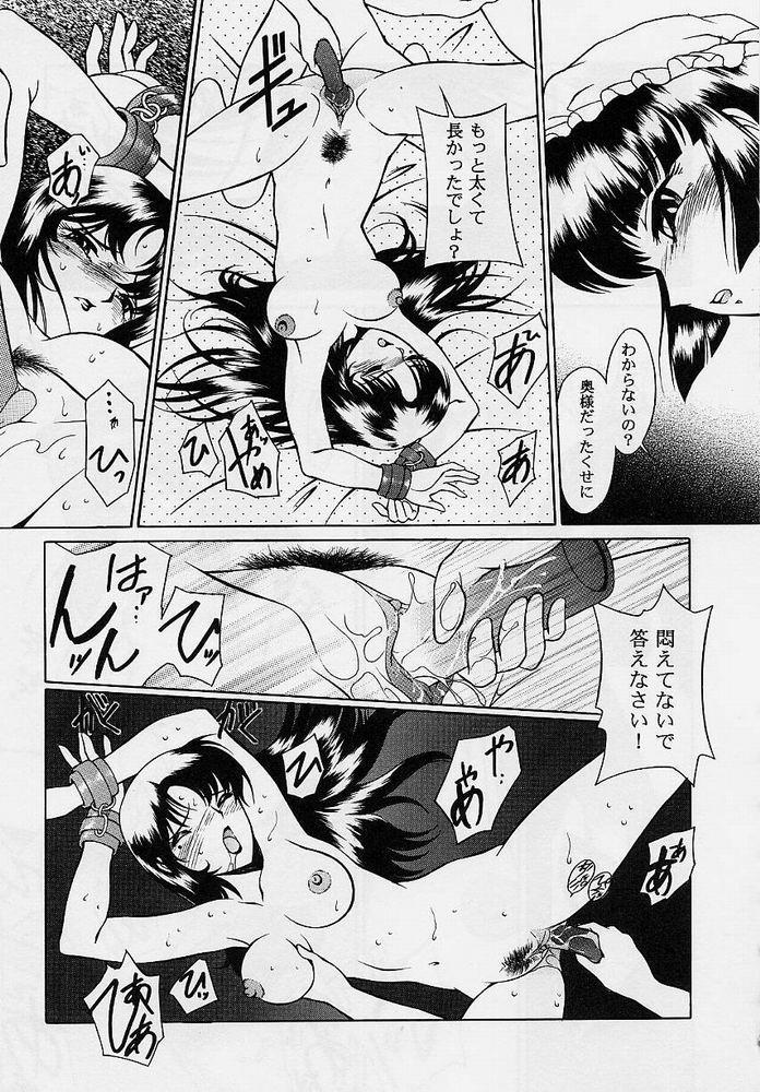 Omorashi Tenshi 122