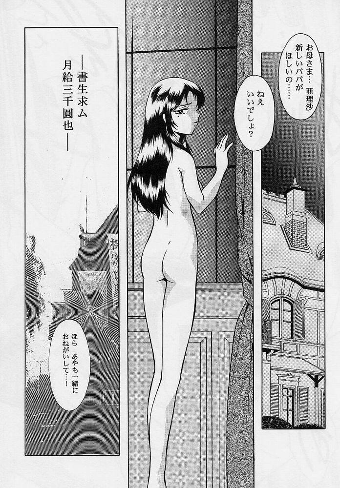 Omorashi Tenshi 135