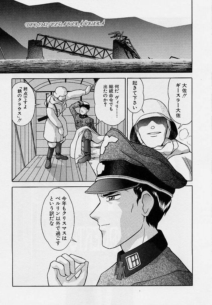 Omorashi Tenshi 136