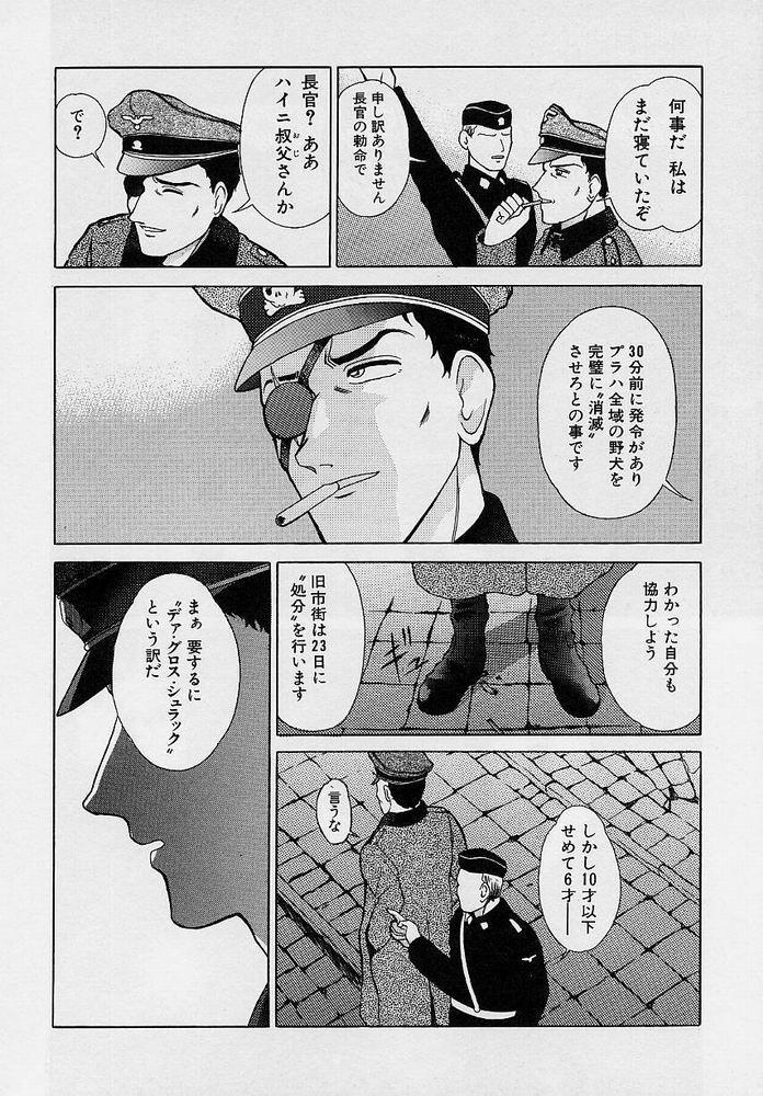Omorashi Tenshi 139