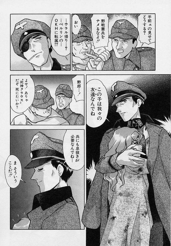 Omorashi Tenshi 143