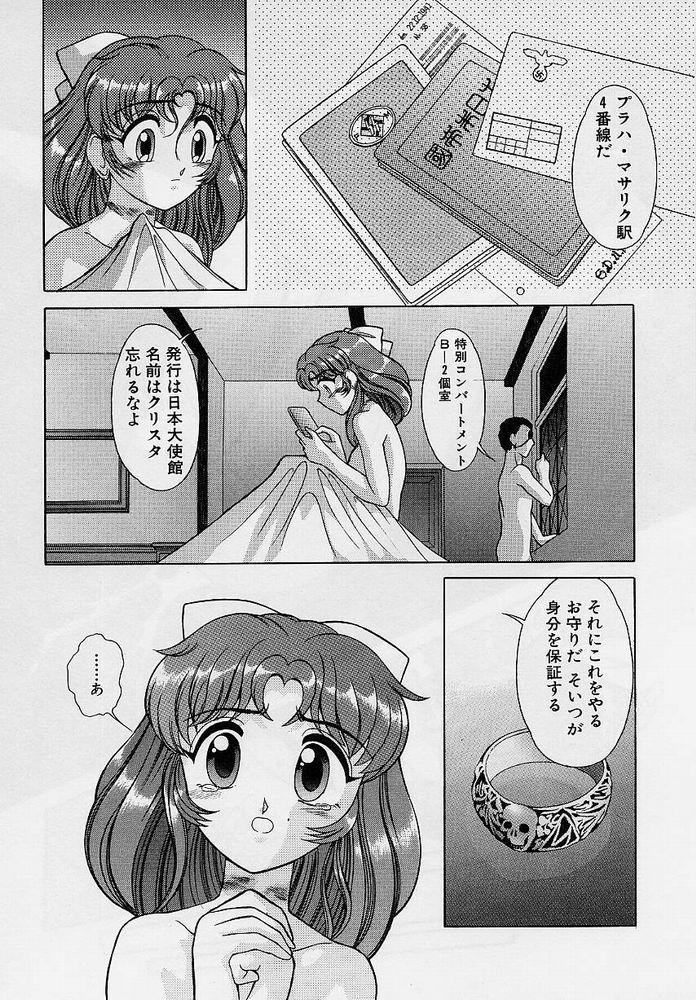 Omorashi Tenshi 155