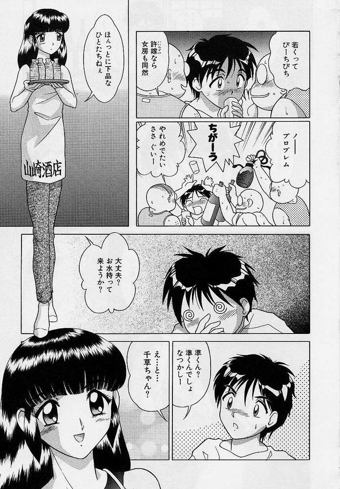 Omorashi Tenshi 160