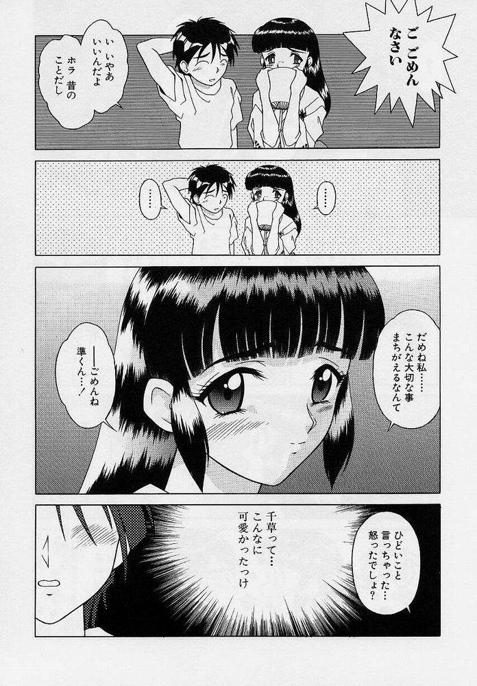 Omorashi Tenshi 163
