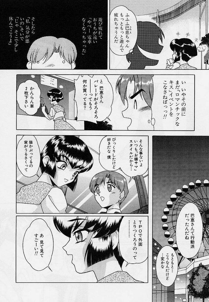 Omorashi Tenshi 30