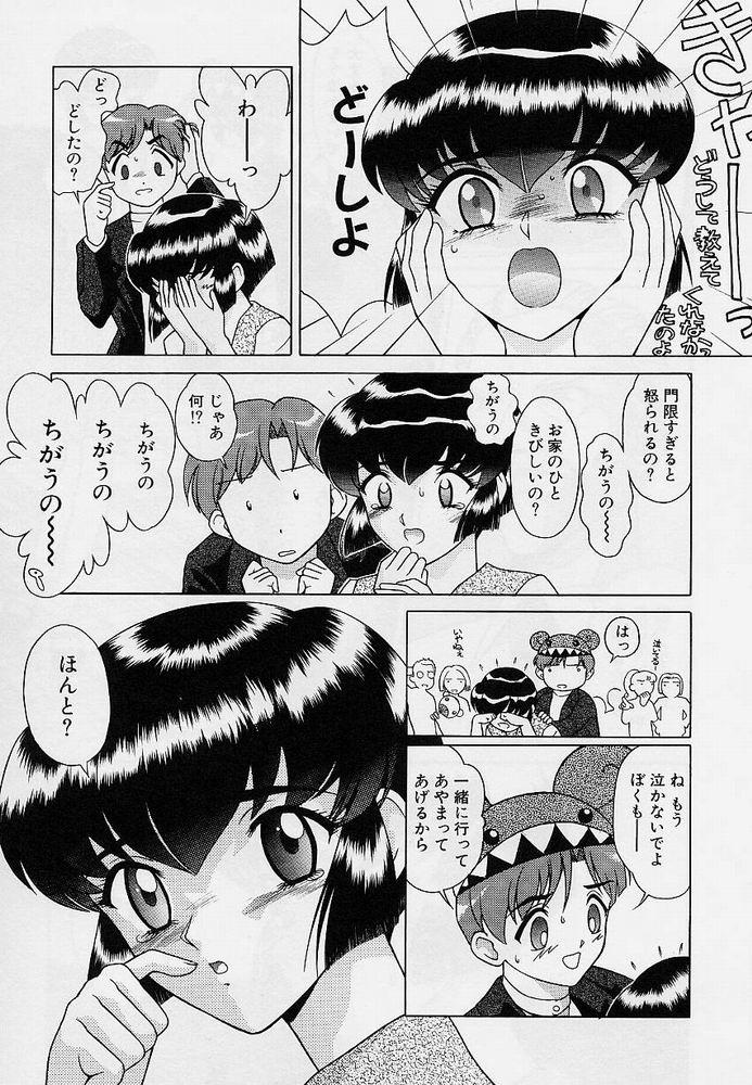 Omorashi Tenshi 32