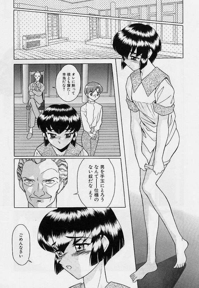Omorashi Tenshi 34