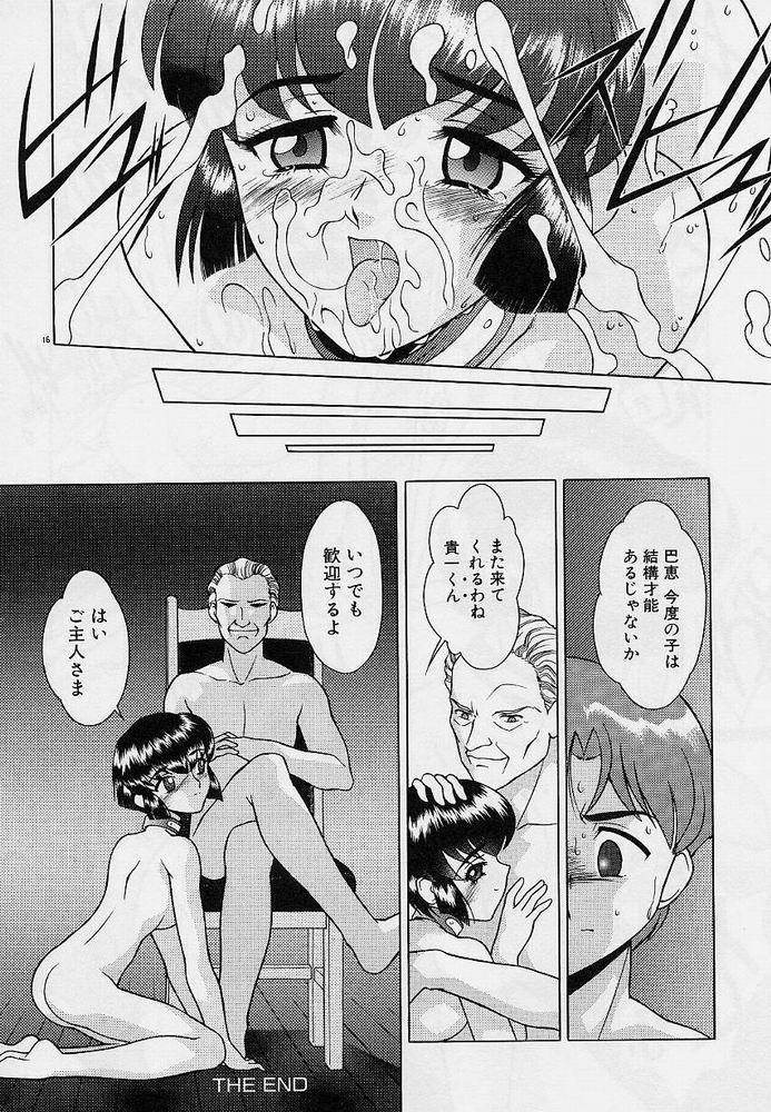 Omorashi Tenshi 49