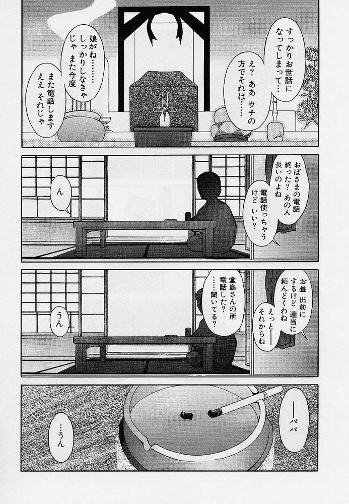 Omorashi Tenshi 51