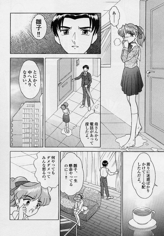 Omorashi Tenshi 77