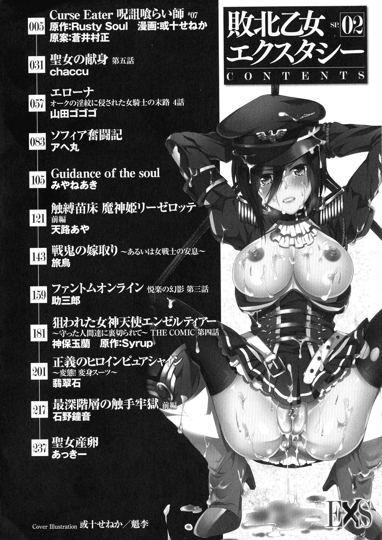 Haiboku Otome Ecstasy SP2 4