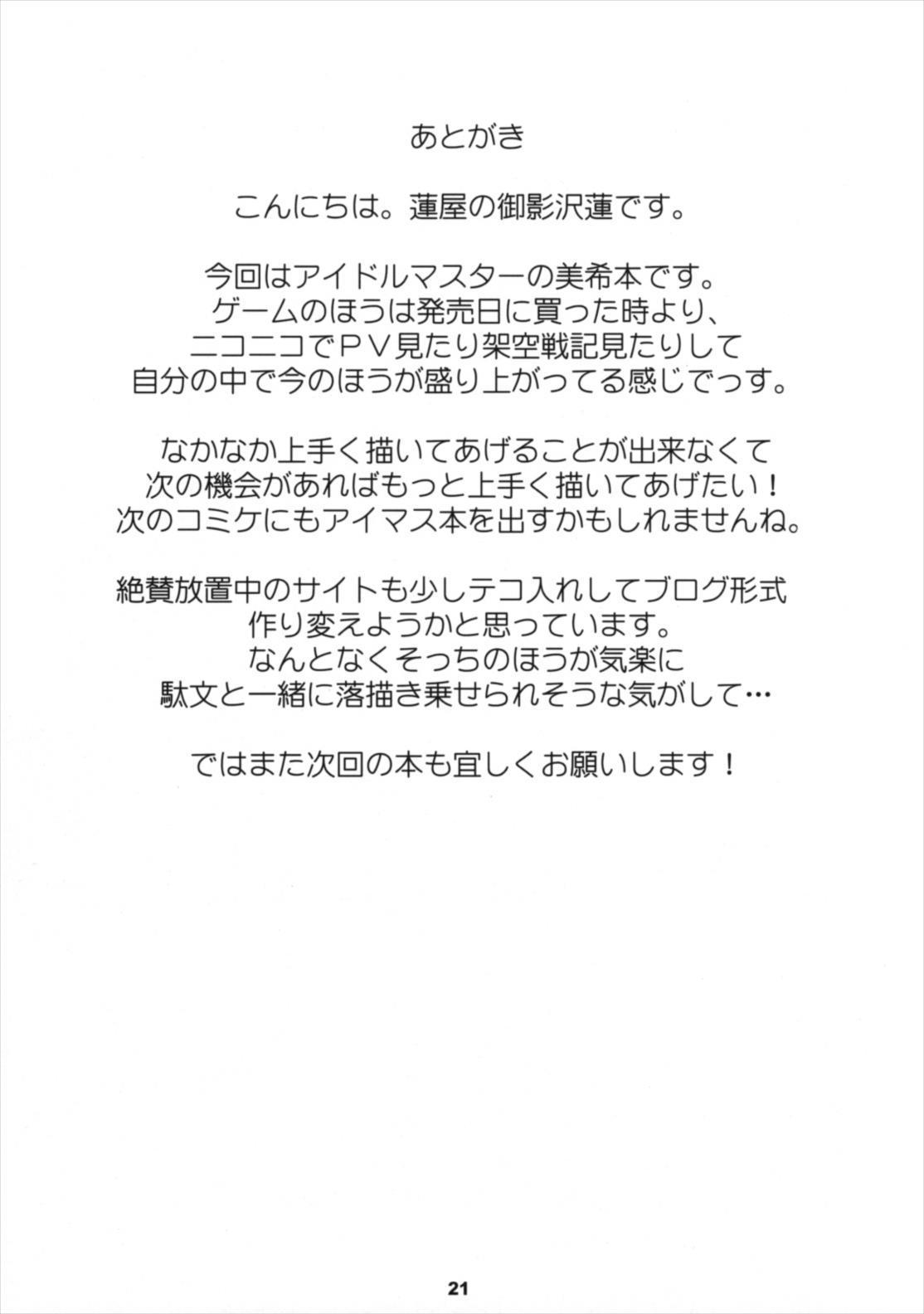Yutori Ecchi 19