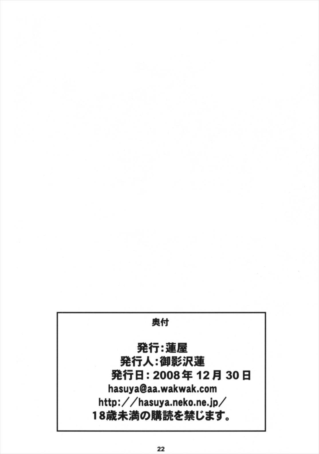 Yutori Ecchi 20