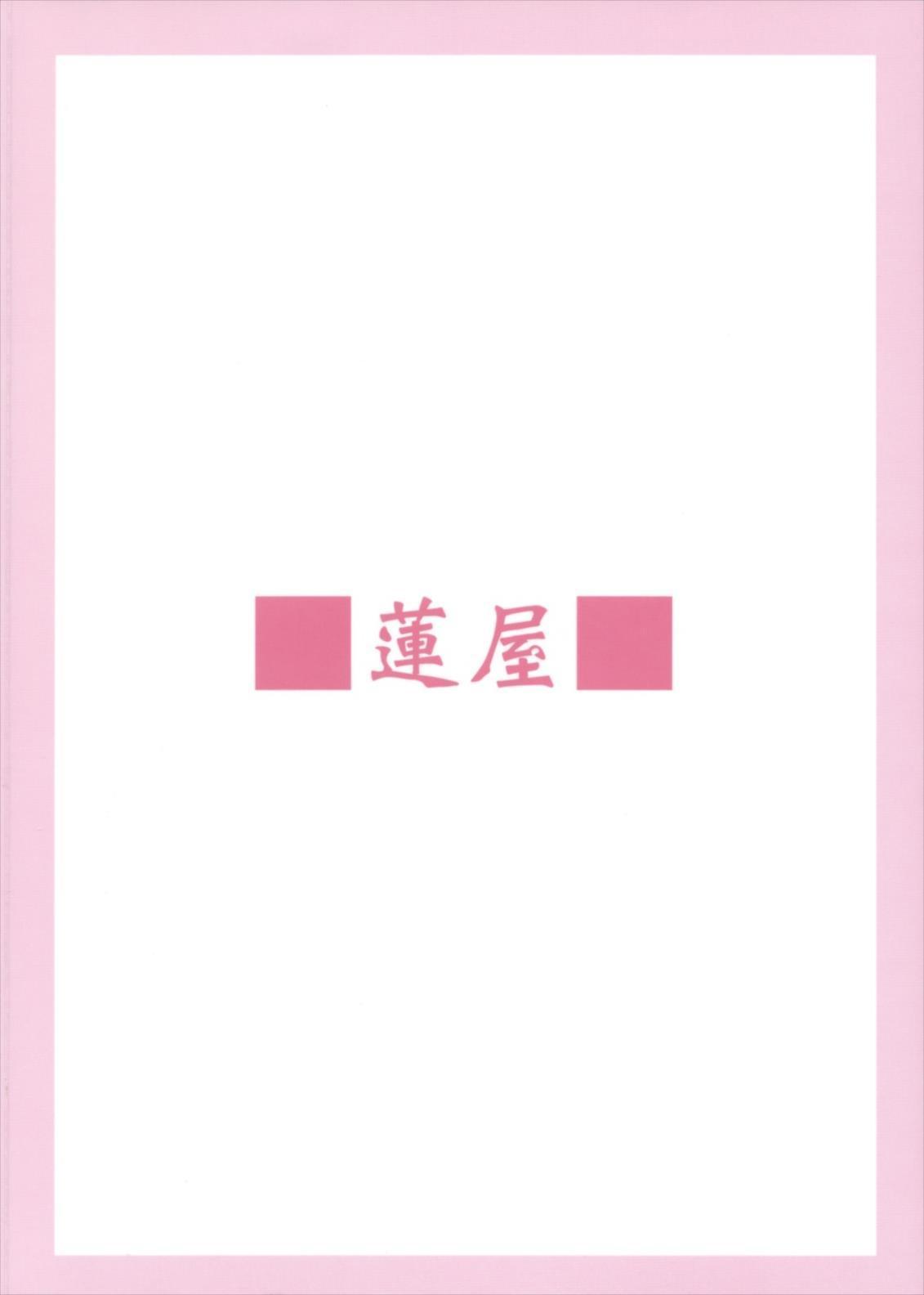 Yutori Ecchi 21