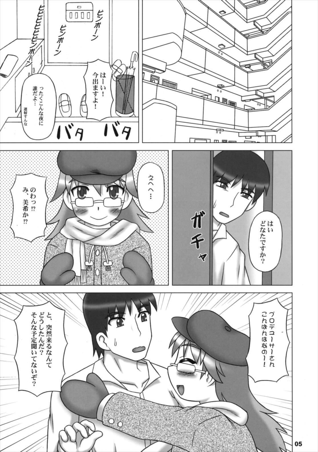 Yutori Ecchi 3