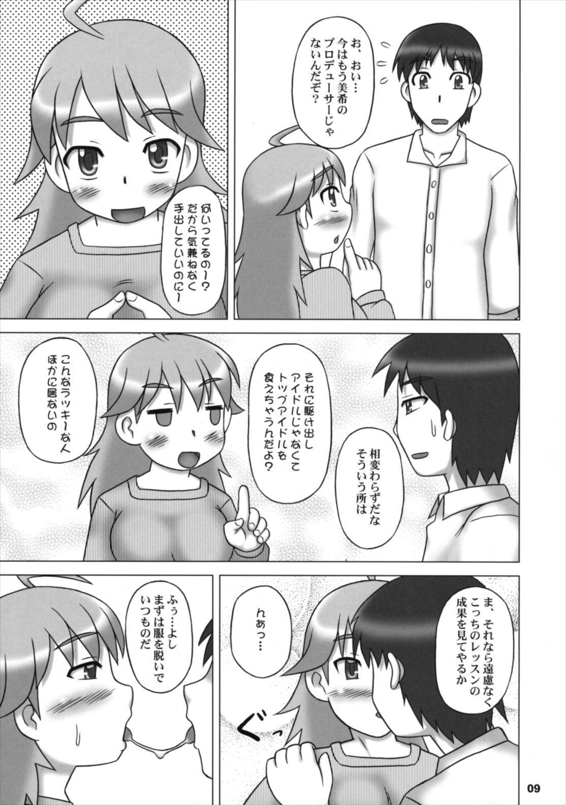 Yutori Ecchi 7