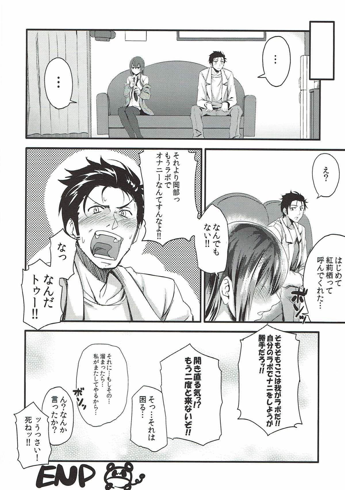 A, Anta no Gelbana ga Hoshii tte Itten no! 16