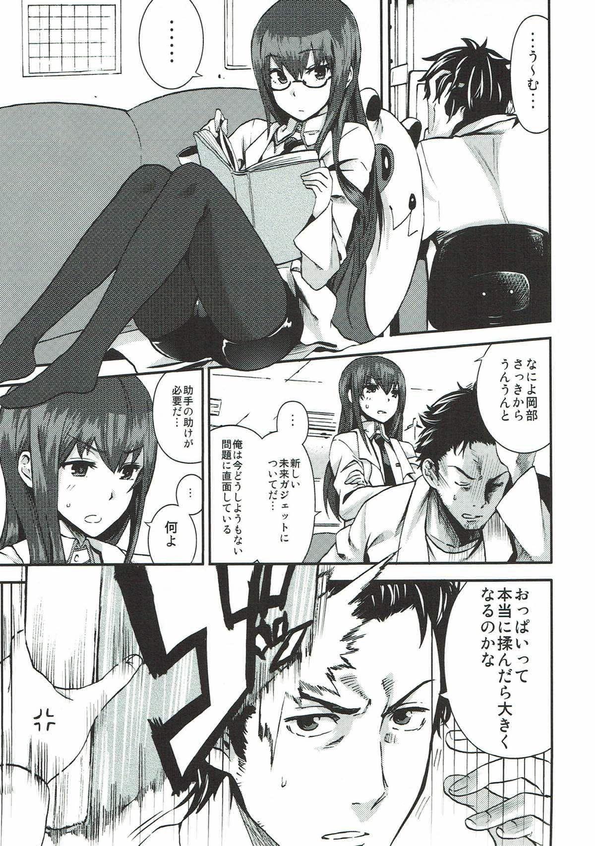 A, Anta no Gelbana ga Hoshii tte Itten no! 18