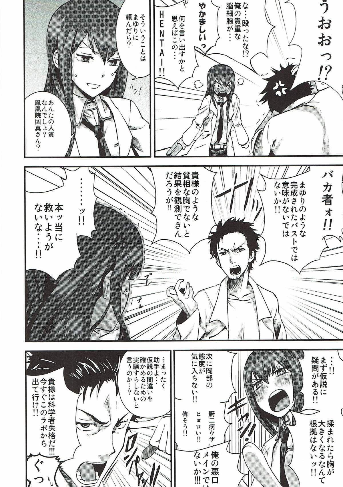 A, Anta no Gelbana ga Hoshii tte Itten no! 19