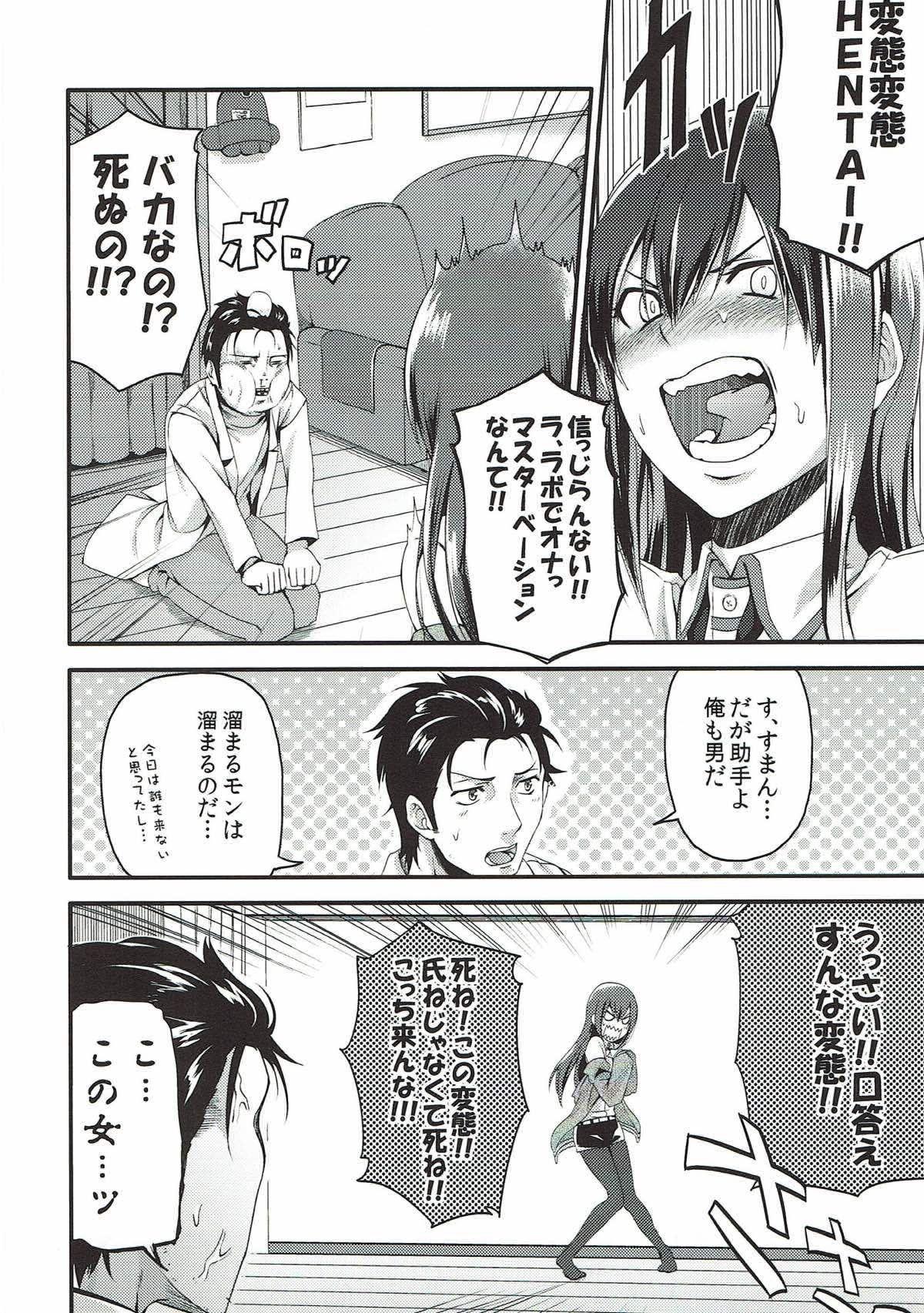 A, Anta no Gelbana ga Hoshii tte Itten no! 2