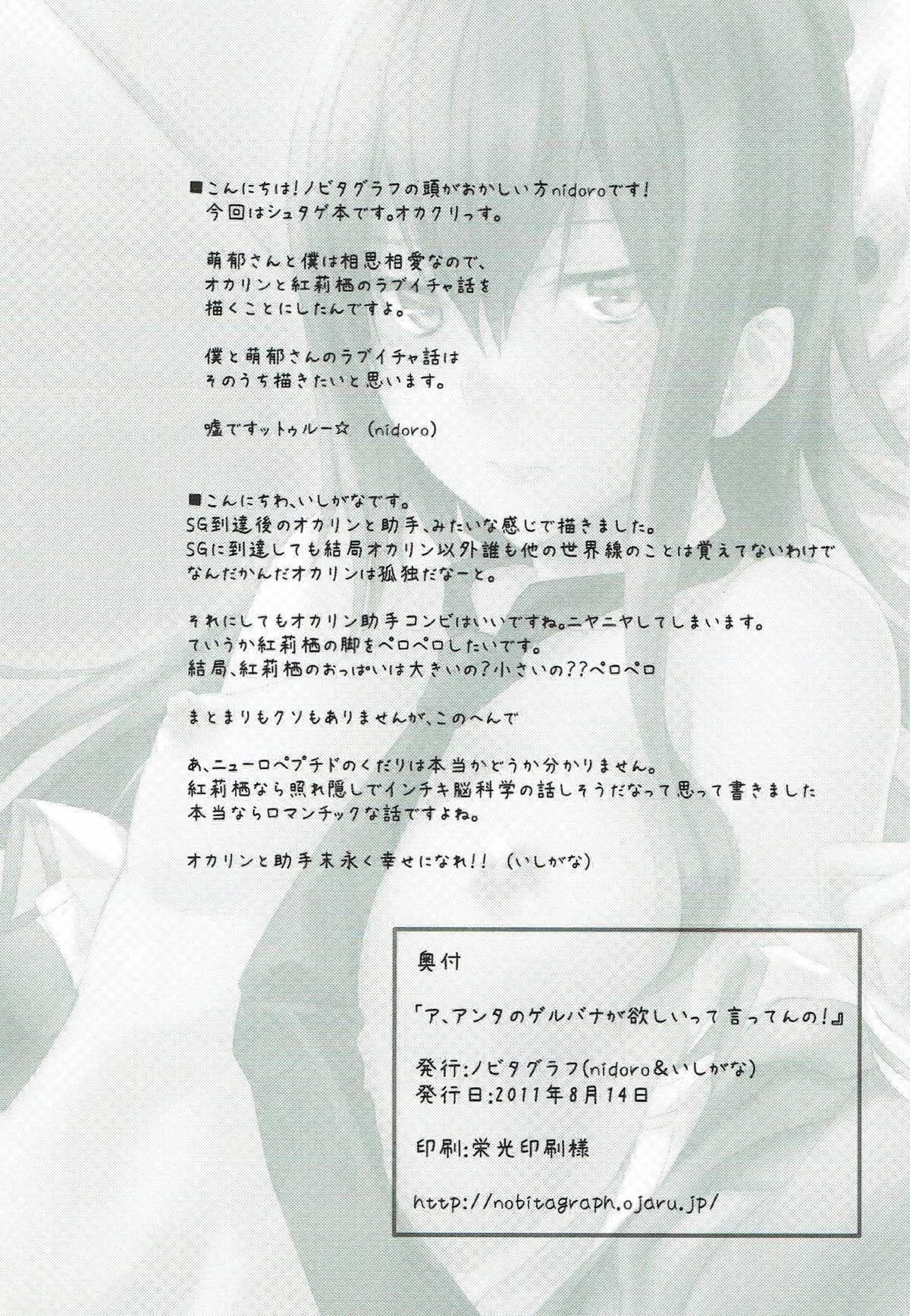 A, Anta no Gelbana ga Hoshii tte Itten no! 36