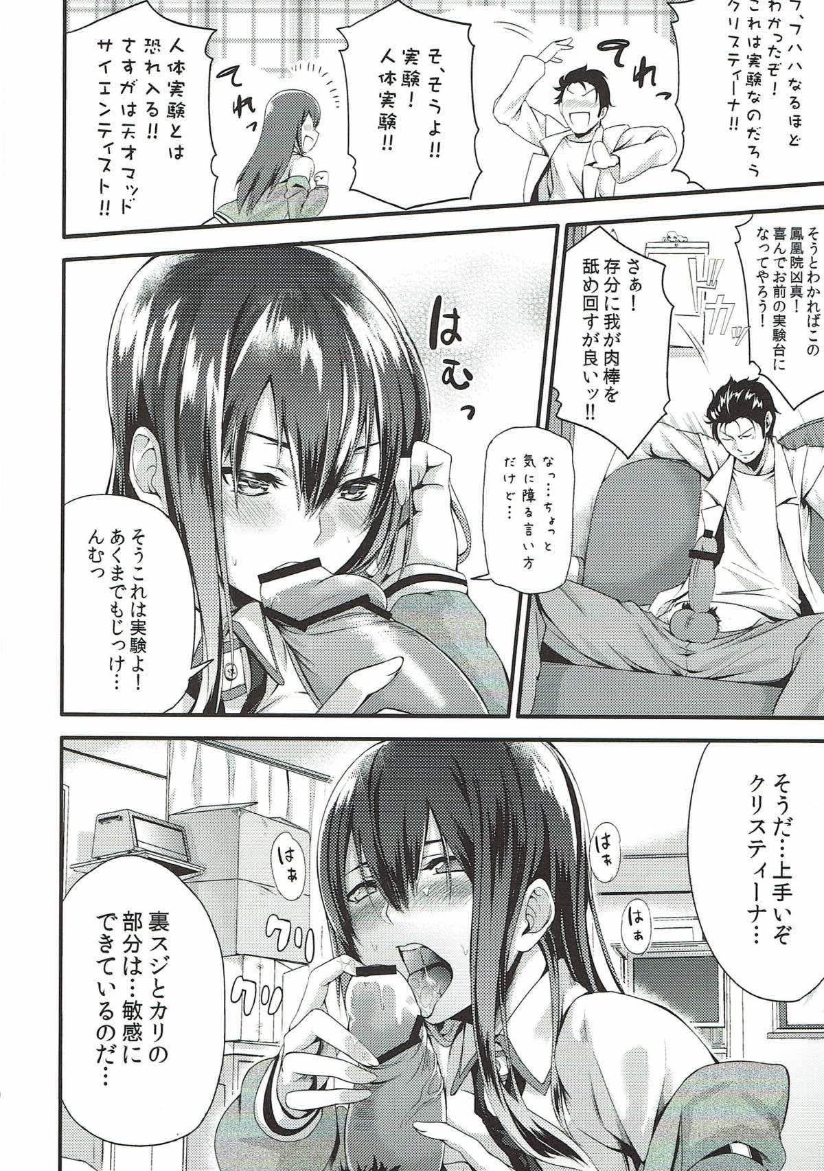 A, Anta no Gelbana ga Hoshii tte Itten no! 6