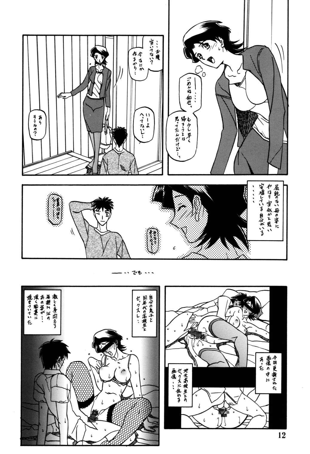 Akebi no Mi - Masae 10